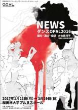 OPAL「NEWS」-001